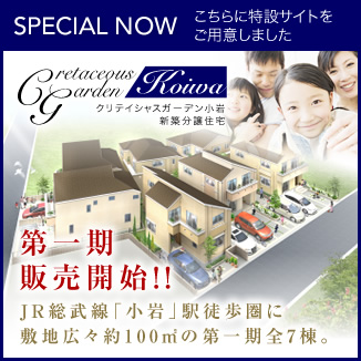 SPECIAL NOW クリテイシャスガーデン小岩